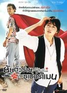 Superman ieotdeon sanai - Thai Movie Cover (xs thumbnail)