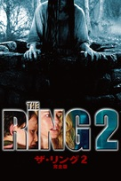 The Ring Two - Japanese Movie Cover (xs thumbnail)