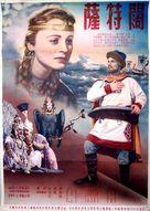 Sadko - Chinese Movie Poster (xs thumbnail)