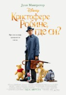 Christopher Robin - Serbian Movie Poster (xs thumbnail)