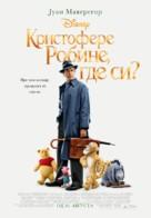 Christopher Robin - Serbian Movie Poster (xs thumbnail)