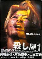 Koroshiya 1 - Japanese Movie Poster (xs thumbnail)