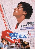 Youngblood - Japanese Movie Poster (xs thumbnail)
