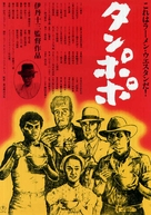 Tampopo - Japanese Movie Cover (xs thumbnail)