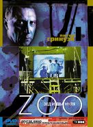 A Zed & Two Noughts - Russian DVD cover (xs thumbnail)
