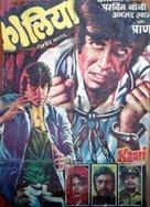 Kaalia - Indian Movie Poster (xs thumbnail)