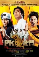 Kim-gwanjang dae Kim-gwanjang dae Kim-gwanjang - Taiwanese Movie Poster (xs thumbnail)