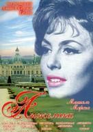 Merveilleuse Angélique - Russian Movie Cover (xs thumbnail)