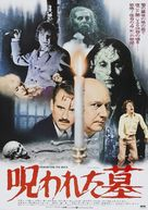 From Beyond the Grave - Japanese Movie Poster (xs thumbnail)