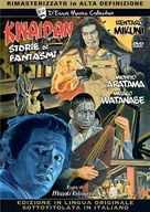 Kaidan - Italian DVD movie cover (xs thumbnail)