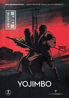 Yojimbo - Spanish Movie Cover (xs thumbnail)