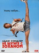 You Don't Mess with the Zohan - Russian Movie Cover (xs thumbnail)