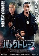 Backtrace - Japanese Movie Poster (xs thumbnail)