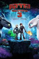 How to Train Your Dragon: The Hidden World - Israeli Movie Poster (xs thumbnail)