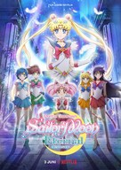 Sailor Moon Eternal - Indonesian Movie Poster (xs thumbnail)
