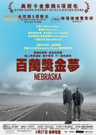 Nebraska - Hong Kong Movie Poster (xs thumbnail)