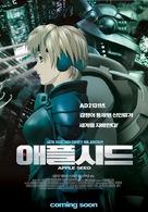 Appurushîdo - South Korean poster (xs thumbnail)