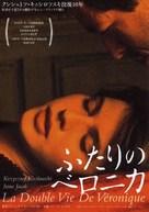 La double vie de Véronique - Japanese Movie Poster (xs thumbnail)