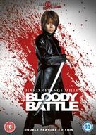Hâdo ribenji, Mirî: Buraddi batoru - British Movie Cover (xs thumbnail)
