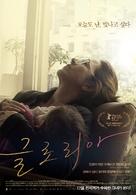 Gloria - South Korean Movie Poster (xs thumbnail)