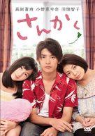 Sankaku - Japanese Movie Cover (xs thumbnail)