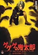 Gegege no Kitarô: Sennen noroi uta - Japanese Movie Poster (xs thumbnail)