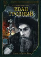Ivan Groznyy I - Russian DVD cover (xs thumbnail)