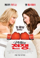 Bride Wars - South Korean Movie Poster (xs thumbnail)
