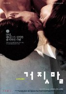Gojitmal - South Korean Movie Poster (xs thumbnail)