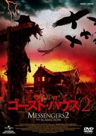 Messengers 2: The Scarecrow - Japanese Movie Cover (xs thumbnail)