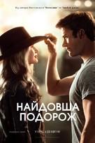 The Longest Ride - Ukrainian Movie Poster (xs thumbnail)