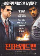 The Gingerbread Man - South Korean Movie Poster (xs thumbnail)