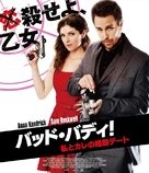 Mr. Right - Japanese Blu-Ray movie cover (xs thumbnail)