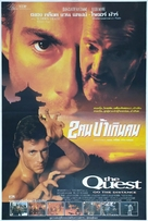 The Quest - Thai Movie Poster (xs thumbnail)