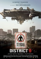 District 9 - Greek Movie Poster (xs thumbnail)