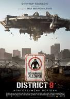 District 9 - Greek Movie Poster (xs thumbnail)