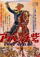 Fort Apache - Japanese Movie Poster (xs thumbnail)