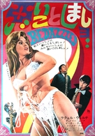 Bedazzled - Japanese Movie Poster (xs thumbnail)