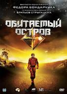 Obitaemyy ostrov - Russian Movie Cover (xs thumbnail)