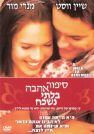 A Walk to Remember - Israeli Movie Cover (xs thumbnail)