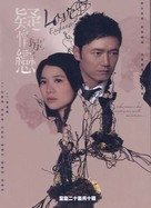 """Yee ching bik luen"" - Hong Kong Movie Cover (xs thumbnail)"