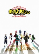 Boku no Hero Academia the Movie - Japanese Movie Poster (xs thumbnail)
