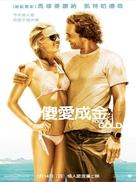 Fool's Gold - Taiwanese poster (xs thumbnail)