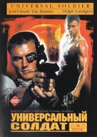 Universal Soldier - Russian DVD movie cover (xs thumbnail)