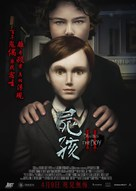 Brahms: The Boy II - Hong Kong Movie Poster (xs thumbnail)