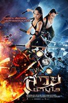 Final Target - Thai Movie Poster (xs thumbnail)
