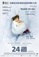 24 Wochen - Taiwanese Movie Poster (xs thumbnail)