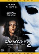 Halloween II - Russian Movie Cover (xs thumbnail)