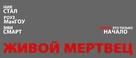 Dead Awake - Russian Logo (xs thumbnail)
