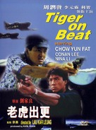 Tiger on the Beat - Movie Cover (xs thumbnail)